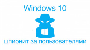 Windows 10 шпионит за пользователями